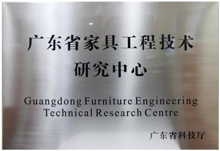 广东省家具工程技术研究中心