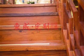 东成红木全屋定制:楼梯